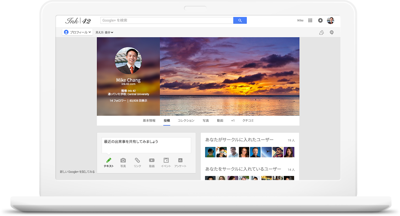 google_plus product screenshot